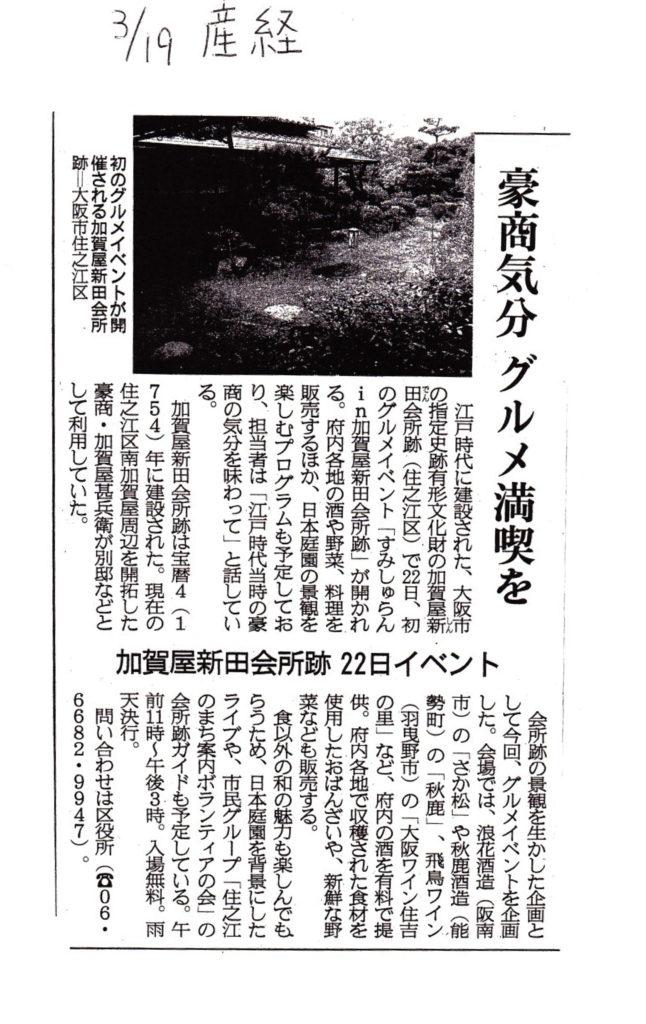 150319新聞記事(産経新聞)