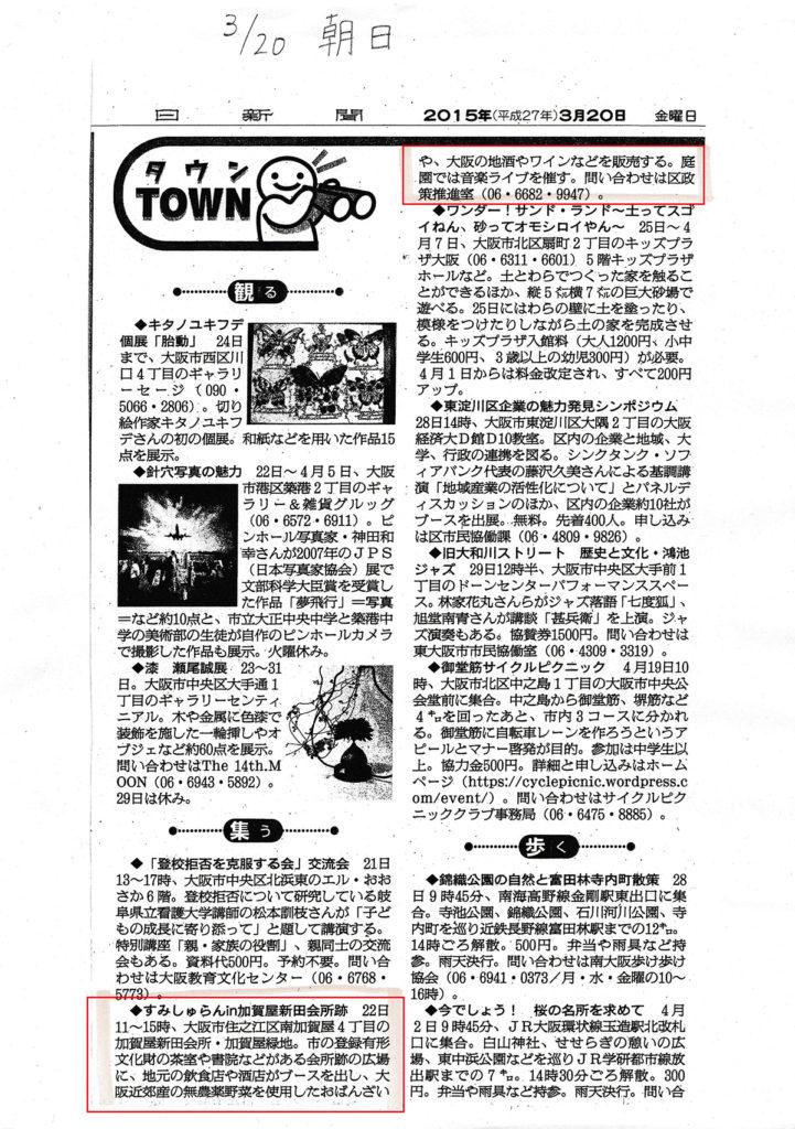 150320朝日新聞朝刊