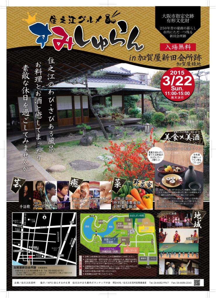 kagayashinden_A301