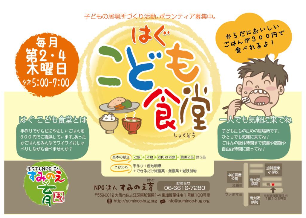 hug_shokudo2-01