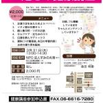 160331健康講座-01
