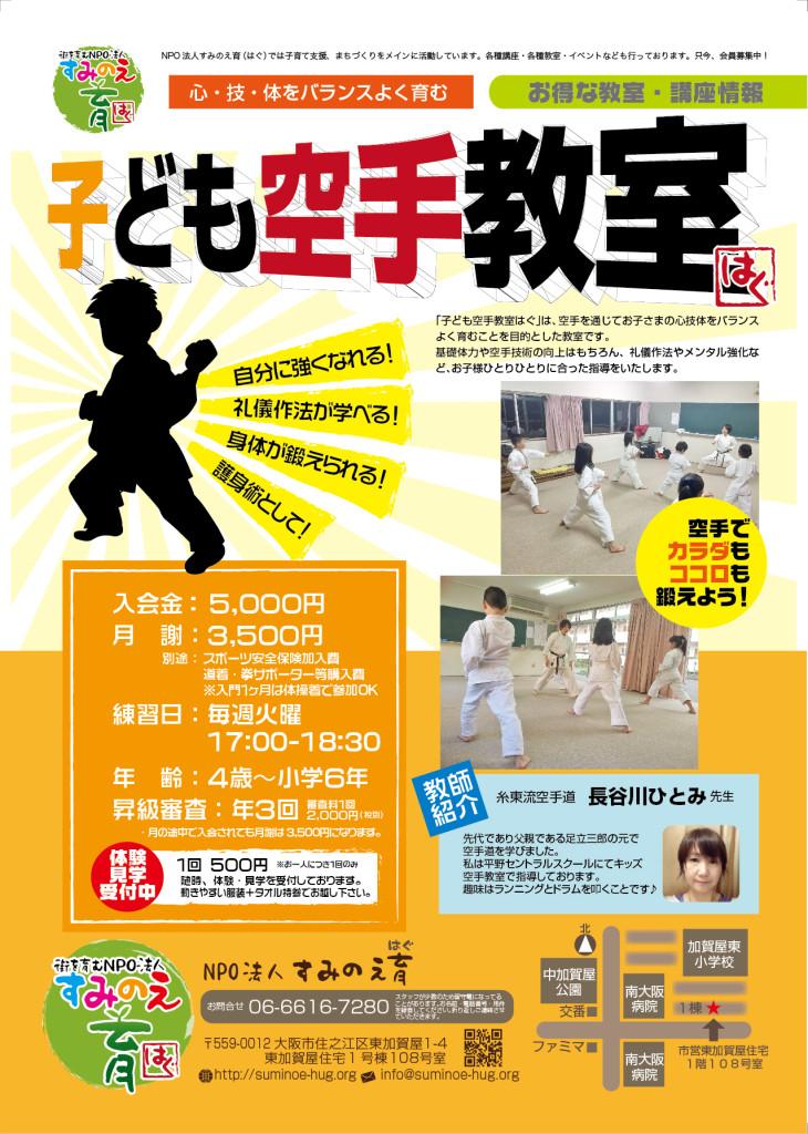 karate_A4-01