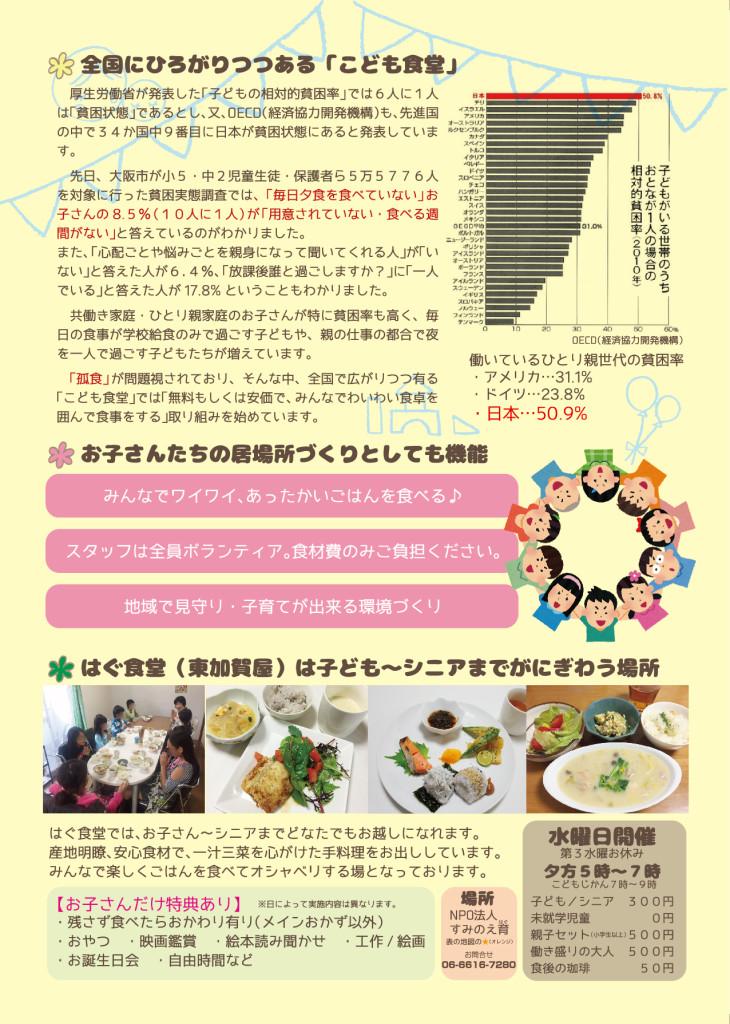 minna_shokudo_ura-01