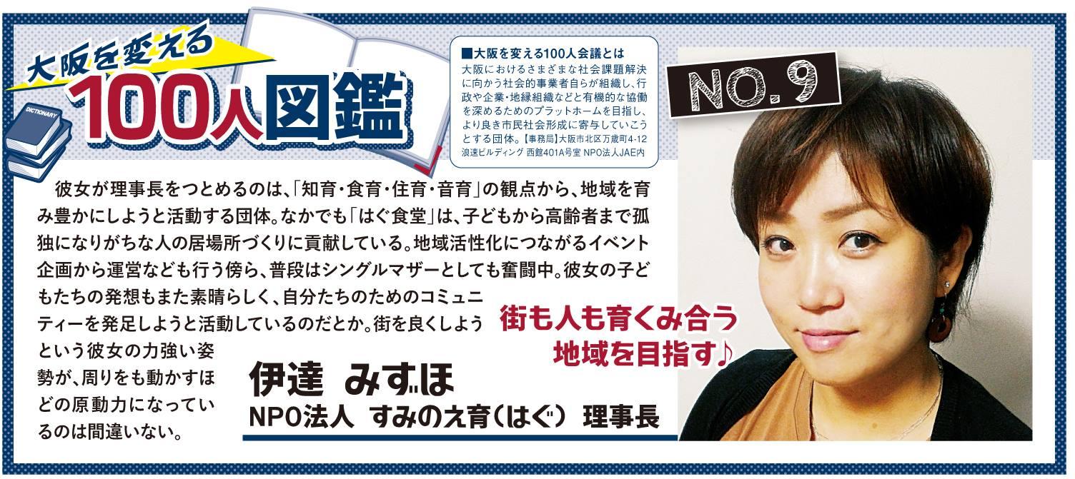 大阪日日新聞に掲載いただきました。