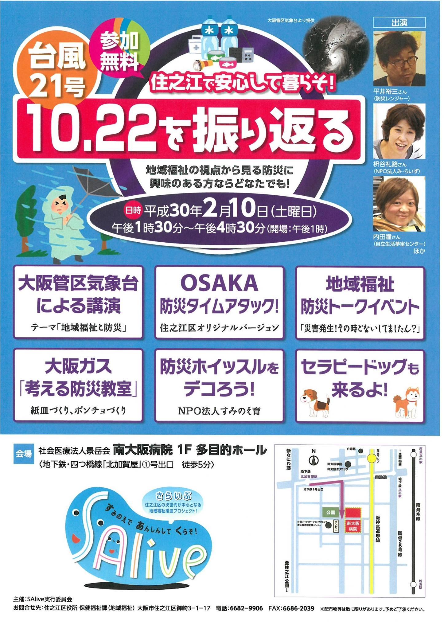 「台風21号10.22を振り返る」防災イベント開催
