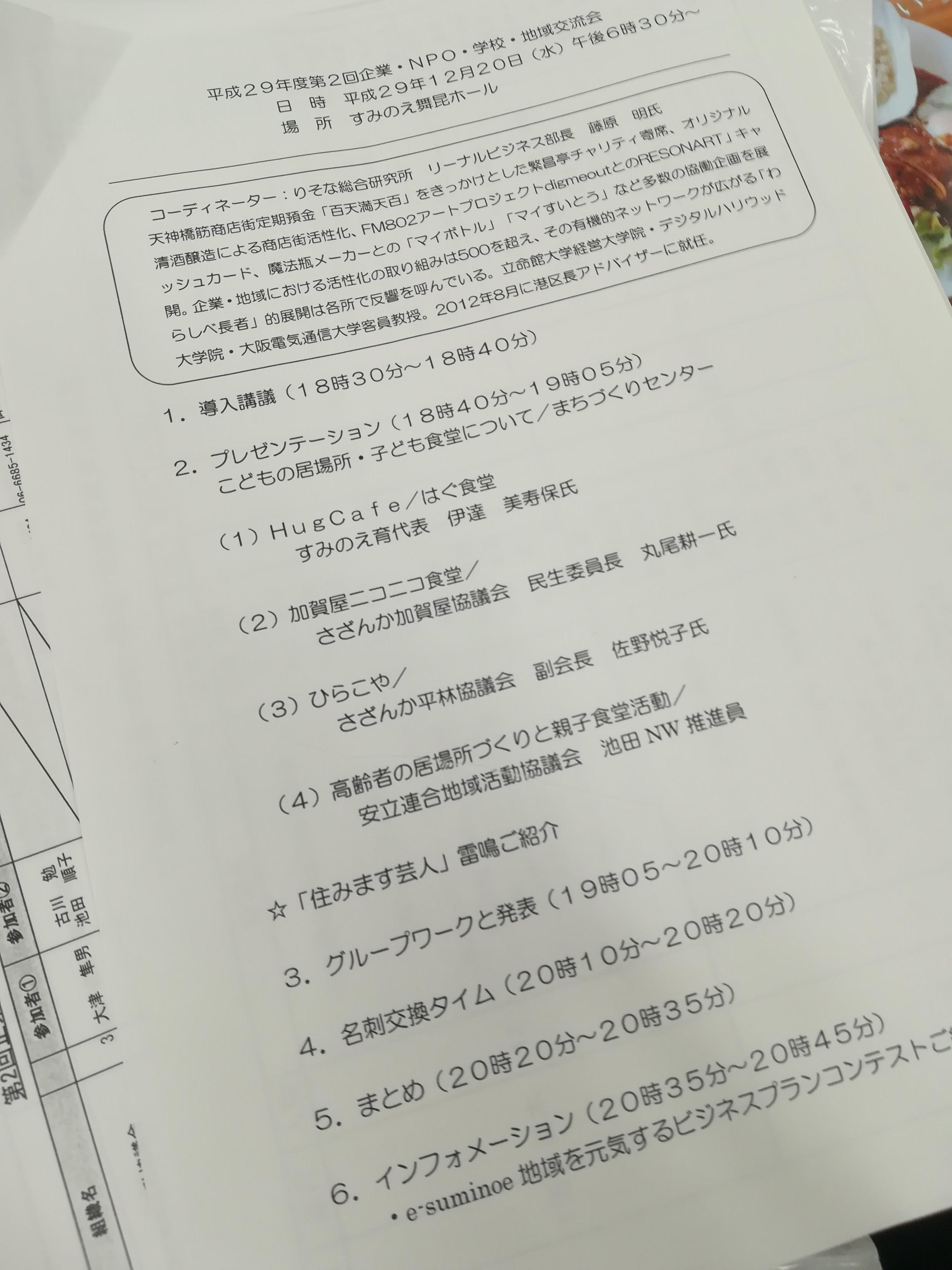 HUG Cafe/はぐ食堂の活動を住之江区交流会で発表した様子が住之江区ホームページに掲載されています