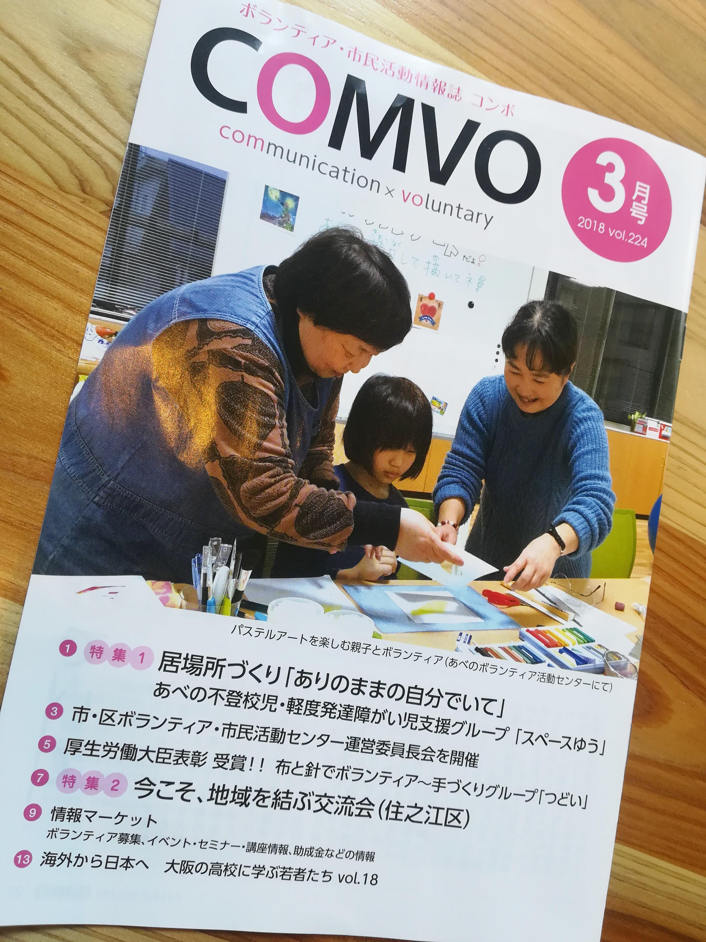 ボランティア・市民活動情報誌COMVOに掲載いただいてます