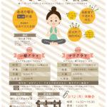 yoga_kouza-01